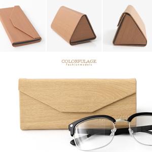 木紋三角型摺疊眼鏡盒