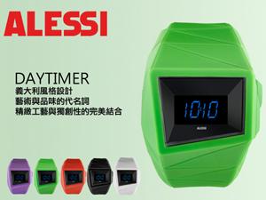 ALESSI幾何線條立體電子錶