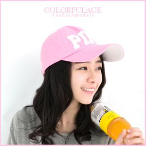 棒球帽Pink粉嫩配色