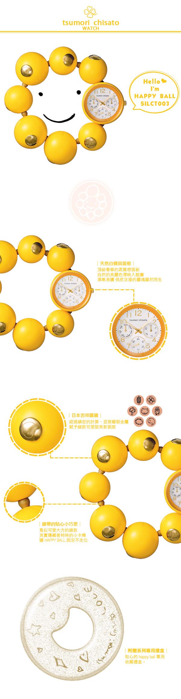 津森千里甜甜圈手表