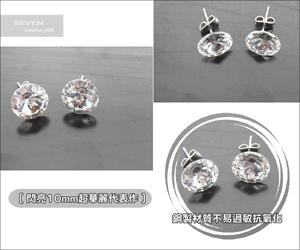 施華洛世奇10M水鑽耳針耳環