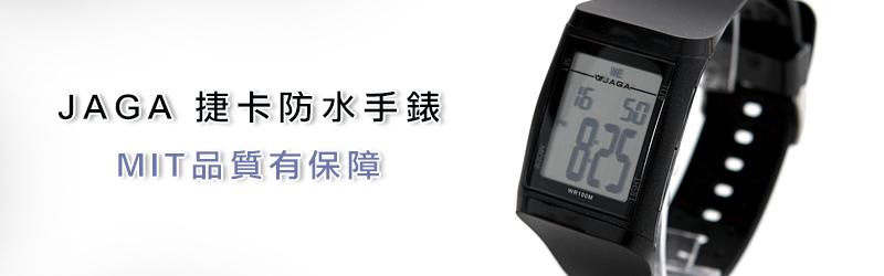 JAGA捷卡手錶