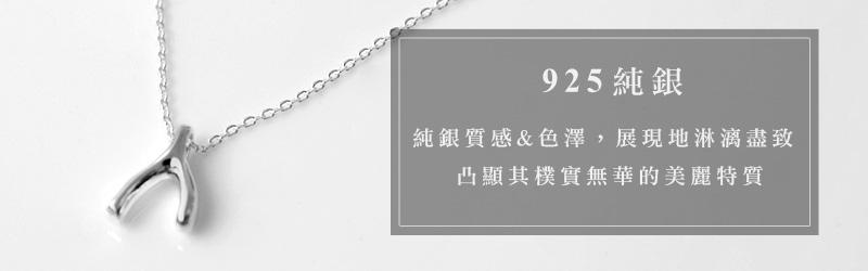 925純銀項鍊推薦