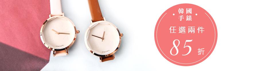 韓國手錶,STACCATO,JULIUS,LAVENDA,DonBosco