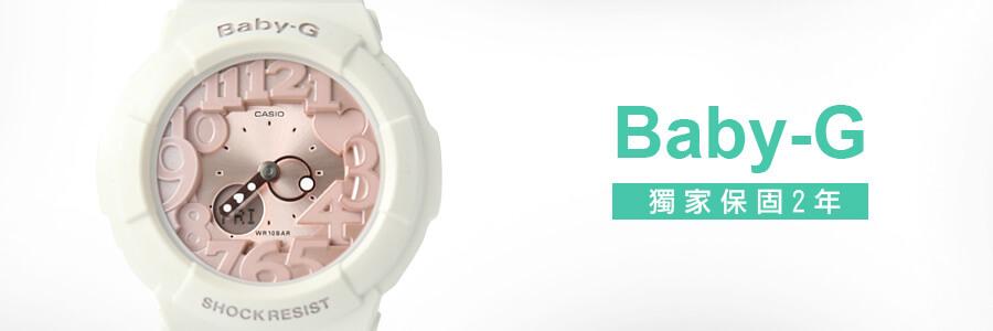 Baby-G手錶推薦 baby-g ba-110