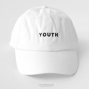 素色電繡YOUTH純棉棒球帽