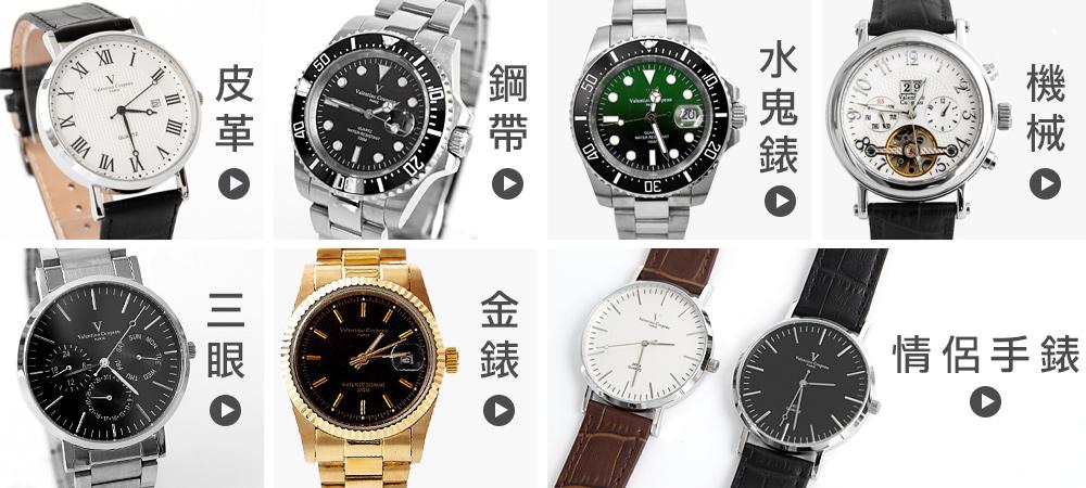 范倫鐵諾˙古柏手錶valentino coupeau