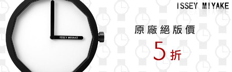 三宅一生手錶