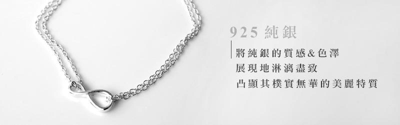 925純銀手鍊.手環