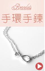 925純銀飾品配件