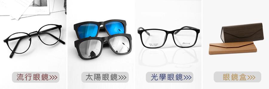 眼鏡.鏡框推薦