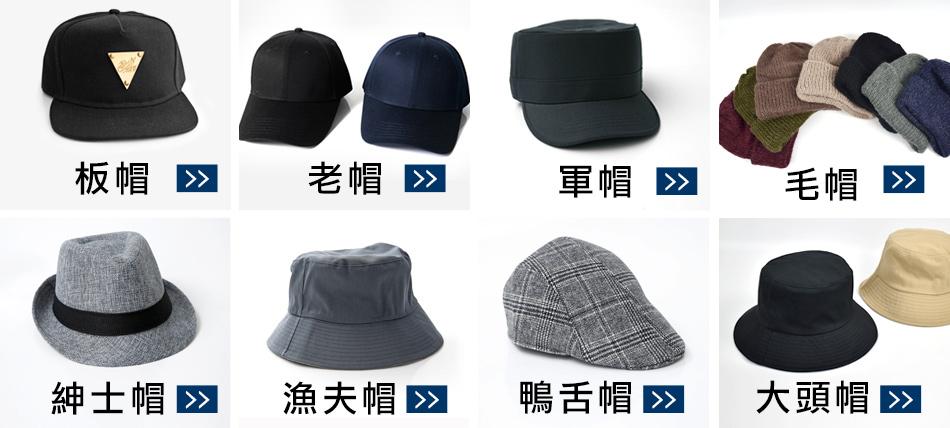 帽子品牌穿搭