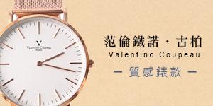 質感錶款 任選2款送贈品