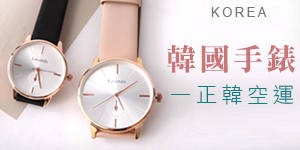 韓國手錶 任選2支送贈品