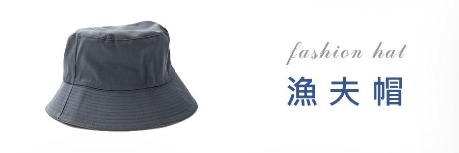 漁夫帽推薦
