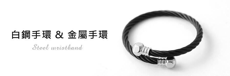白鋼手環推薦