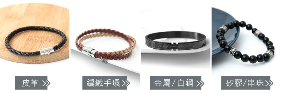 皮革編織手環推薦 白鋼手環推薦