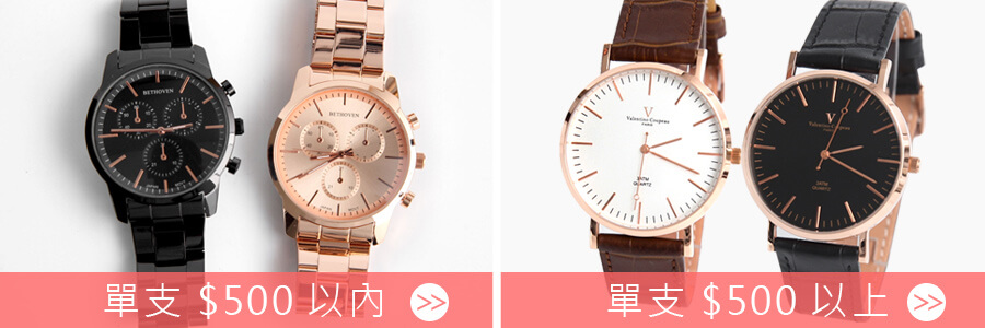 情侶對錶.情侶手錶.情人對錶