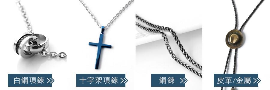 男生項鍊 十字架項鍊推薦