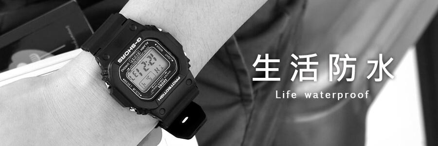 生活防水手錶