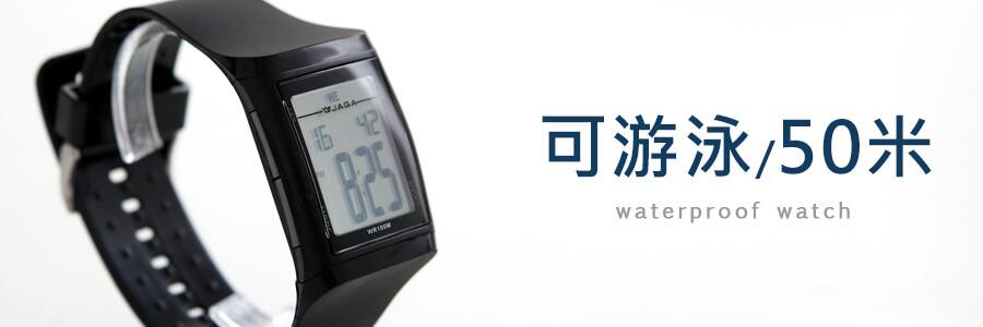 可游泳防水50米電子錶