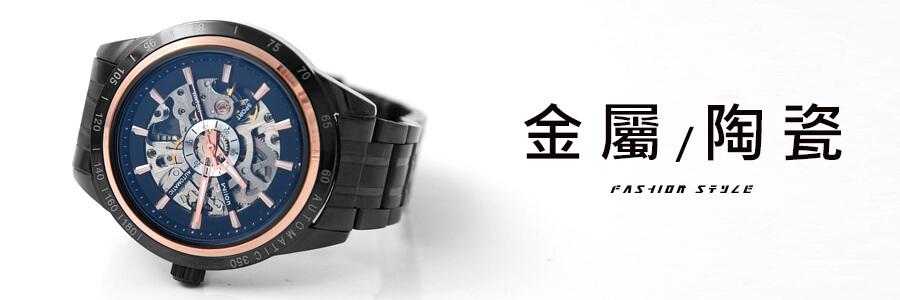 陶瓷機械錶