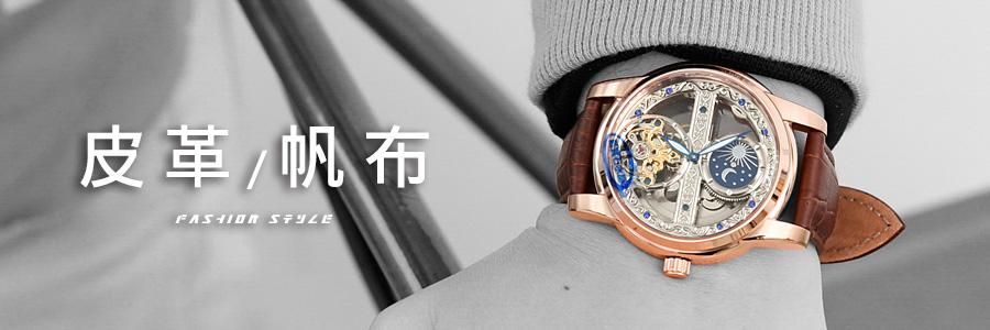 皮革 帆布機械錶