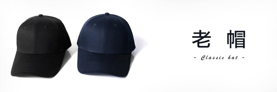老帽 棒球帽推薦