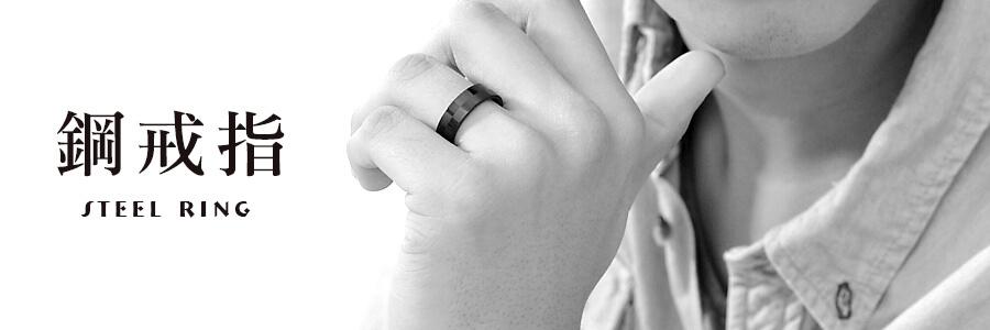 鋼戒指推薦