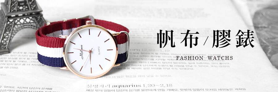 帆布手錶推薦 膠錶推薦