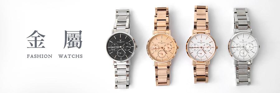 金屬手錶推薦