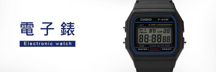 電子錶推薦