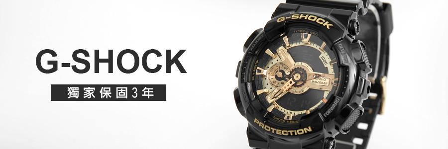 卡西歐G-SHOCK手錶推薦