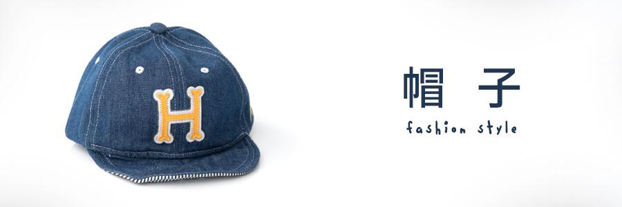 兒童帽子推薦